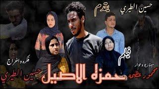فيلم حمزه الاصيل 2020 | حسين الطيرى - Hamza Al-Aseel 2020 Movie | Hussein Al-Tiri