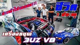 Civic 3D เครื่องยนต์ 3UZ V8 ขับหลัง by 1116