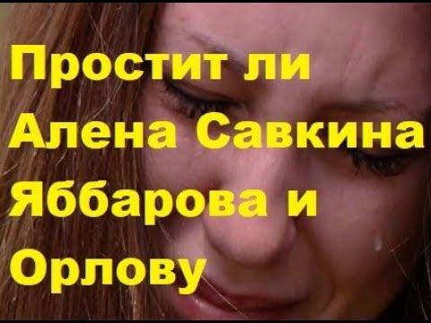 Простит ли Алена Савкина Яббарова и Орлову. ДОМ-2, Новости, ТНТ (видео)
