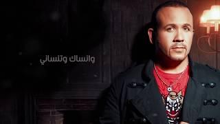 Hisham Abas - Mesh Hayen 3alya | هشام عباس - مش هاين عليا تحميل MP3