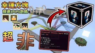 【Minecraft】月色幕光般的幸運方塊,拿到一個非極武器!幸運方塊賽跑xPvPx跑酷 Feat.哈記、殞月、捷克 我的世界【熊貓團團】
