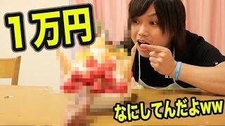 1万円で自由にデザート作らせたらバケモンできた。。
