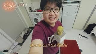 """발달장애인 자립 브이로그 """"송지연의 나혼자산다""""내용"""