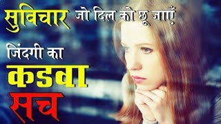 KADVE SACH MOTIVATIONAL SUVICHAR IN HINDI POSITIVE QUOTES ANMOL SATYA VACHAN INSPIRATIONAL VIDEO