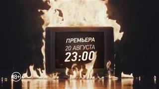 """ПРЕМЬЕРА! """"Прожарка"""" Руслана Белого 20 августа в 23:00 на ТНТ4!"""