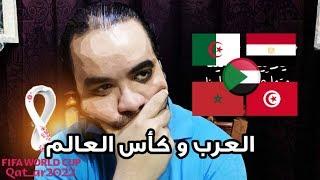حظوظ المنتخبات العربية في تصفيات كأس العالم 2022 في افريقيا