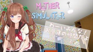 【MOTHER SIMULATOR】久々にちえりがママになる。・ч・。【アイドル部/マザシミュ月間】