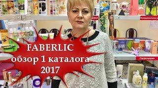 Видеообзор 1 каталог 2017 Faberlic (Фаберлик)