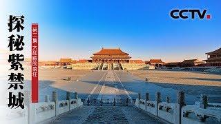 CCTV-探秘紫禁城 第2集 太和殿的疯狂【CCTV4 National Treasure Files E02】