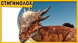Все про динозавров Стигимолох | Пахицефалозавр Мира Юрского периода 2 2018