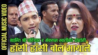 New Nepali lok dohori song हांसी हांसी बोल मायाले by Shanti Shree Pariyar & Meksam Khati Chhetri