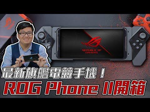Joeman 開箱第二代ROG Phone !!戰鬥力十足