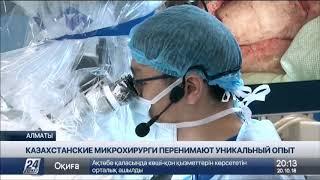 Казахстанские микрохирурги перенимают уникальный опыт