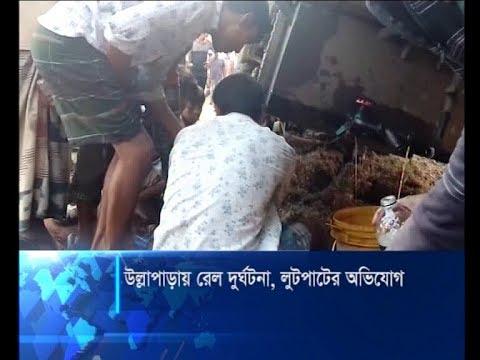 সিরাজগঞ্জে রেল দুর্ঘটনায় উদ্ধার তৎপরতার নামে লুটপাট | ETV News