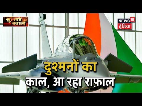 5 Rafale Jet भारत के लिए France से रवाना, 29th July को पहुंचेगे Ambala Air Force | Sulgaathe Sawaal