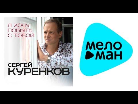 Сергей Куренков  - Я хочу побыть с тобой   (Альбом 2015)