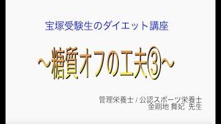 宝塚受験生のダイエット講座〜糖質オフの工夫③〜のサムネイル画像