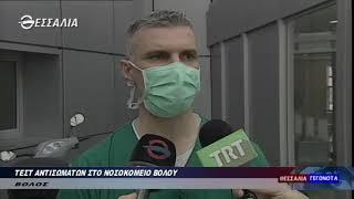 Τεστ αντισωμάτων στο νοσοκομείο Βόλου