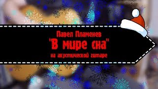Павел Пламенев - В мире сна (на акустической гитаре)