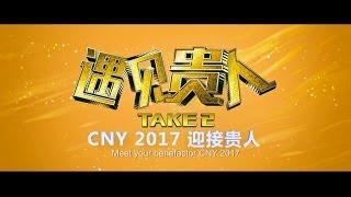 TAKE 2 Trailer 《遇见贵人》预告片 (IN SINGAPORE CINEMAS 26.01.2017)
