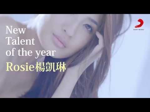 Rosie楊凱琳 索尼音樂勇敢微笑新女聲  專輯發行預告Teaser