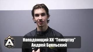 ОЧРК 2019/2020 Нападающий ХК «Темиртау» Андрей Буяльский подвёл итоги матчей против команды «Алматы»