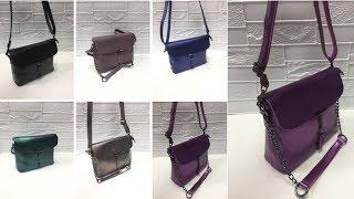 Женские сумки из натуральной кожи. Интернет магазин сумок