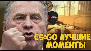 НАРЕЗКА КИЛОВ КС ГО . ЛУЧШИЕ МОМЕНТЫ / Best Kills CS:GO . Funny moments