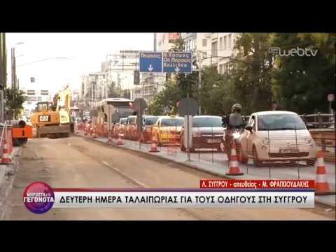 Ταλαιπωρία στη Συγγρού για χιλιάδες οδηγούς λόγω έργων | 05/06/2019 | ΕΡΤ