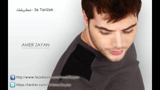 تحميل و استماع عطريقك - عامر زيان   اليان محفزظ / Amer Zayan   Eliane Ma7fouz - 3a Tari2ak MP3