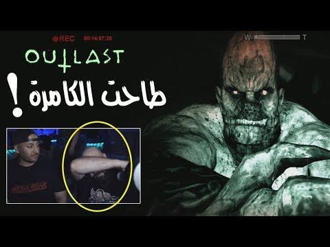 بس كافي خوف !! ???????? #Outlast حلقة 2