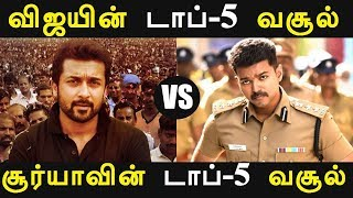 Vijay vs Suriya Movies Boxoffice Collection