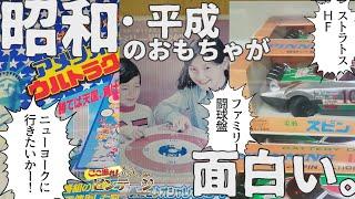 三徳屋で昭和のレアおもちゃ発掘!【ここ掘れ!ビンテージ】