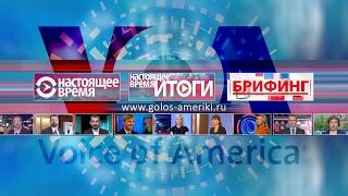 """Прямой эфир программы """"Настоящее время. Америка"""" – 24 марта 2017"""