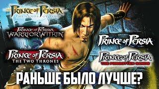 Prince of Persia: Раньше было лучше?