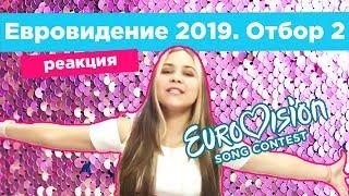 Кто выиграет на Евровидении 2019? Отбор 2. Реакция. Вероника Коваленко.
