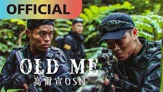 高爾宣 OSN -【Old Me】|Official MV