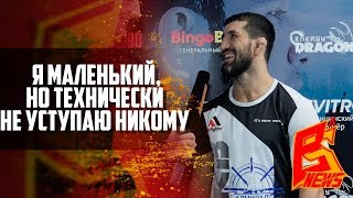 """Расул Мирзаев: """"Я маленький, но технически я не уступаю никому"""""""