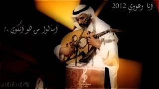 تحميل اغاني عبادي الجوهر - الليالي | البوم : انا وعودي 2012 MP3
