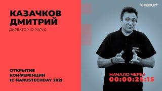 Открытие конференции — 1C-RarusTechDay 2021