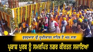 Gurudwara Sri Dukh Niwaran Sahib ਤੋਂ 400 ਸਾਲਾ Parkash Purab ਨੂੰ ਸਮਰਪਿਤ Nagar Kirtan ਸਜਾਇਆ