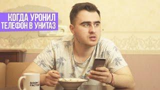 КОГДА ТЕЛЕФОН УПАЛ В УНИТАЗ