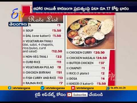 MPs Give UP | Subsidy On Food at Parliament Canteen | to Save Rs 17 CR Annually