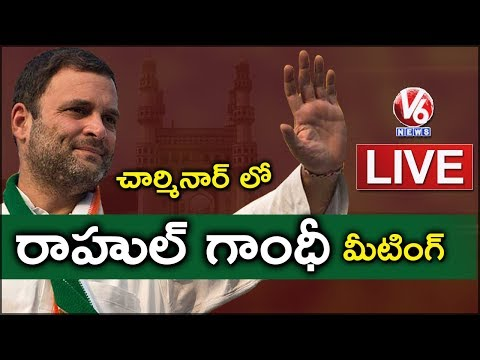 Rahul Gandhi Public Meeting In Charminar LIVE | Rajiv Gandhi Sadbhavana Yatra