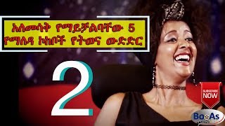Top 5 Yemaleda kokeboch Very Funny Acting