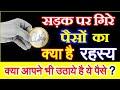 सड़क में मिले पैसे देते है ये संकेत Meaning of Money Found in the Road According Astrology