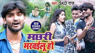 मछरी मरवईबू हो | SKD Raj का भोजपुरी लोकगीत गाना | Machhari Marwailu Ho | New Bhojpuri Song 2020
