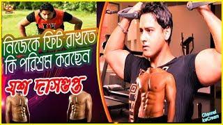 যশ দাশগুপ্তর শরীরচর্চার ভিডিও   Yash Dasgupta Gym Workout Unseen Pics   Yash Dasgupta