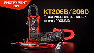Digital clamp meter with True RMS «PROLINE» series KT206В и 206D