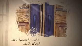 Mostafa Hagag - Maret Be De2a | مصطفى حجاج - مريت بضيقة [LYRICS]